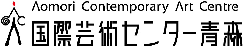 ACAC 国際芸術センター青森